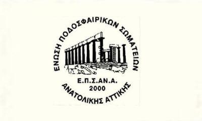 ΕΠΣΑΝΑ - Α΄κατηγορία ΕΠΣΑΝΑ